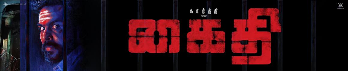 Kaithi Tamil Movie Banner Cinema