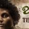 Udalaazham (Teaser 1)
