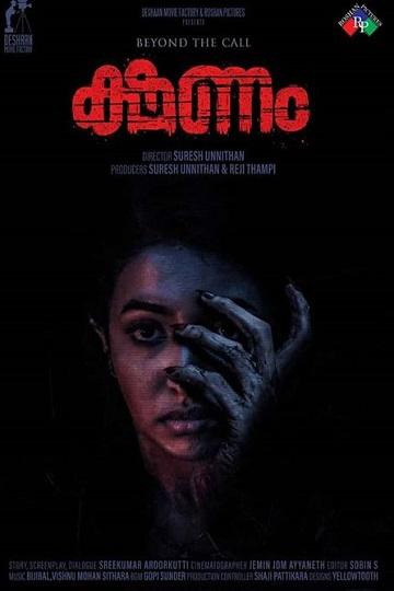Panchavarnathatha Watch Movie Trailers Online Full Hd Film Trailer Video
