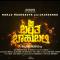 Sri Bharatha Baahubali (Trailer 2)